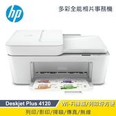 【HP 惠普】Deskjet Plus 4120 無線多功能事務機