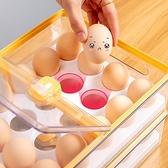 雞蛋收納盒冰箱用保鮮容器盒子蛋架蛋托神器專用裝放的架托抽屜式【快速出貨】