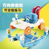嬰兒學步車 寶寶多功能防側翻u型可摺疊 幼兒帶音樂搖馬靜音推車 igo  薔薇時尚