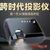 投影儀 微型手機投影儀家用小型便攜WIFI無線高清1080P投影機牆投一體機T 1色