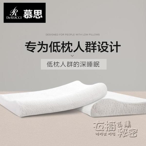 枕頭 慕思乳膠枕頭低薄枕成人枕頭椎 助睡眠低枕頭薄枕芯一對 家用 衣櫥秘密
