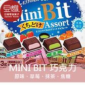 【豆嫂】日本零食 北日本 MINI Bit 綜合巧克力(20枚)