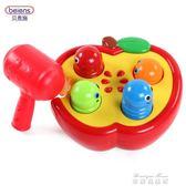 嬰幼兒童玩具打地鼠1-2-3周歲大號男女寶寶益智力敲擊果蟲  麥琪精品屋