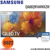 【SAMSUNG三星】88吋 4K QLED 量子智慧連網液晶電視 QA88Q9FAMWXZW 免運費