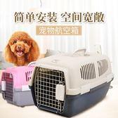 寵物航空箱貓咪車載狗籠子便攜旅行箱狗狗小型中型犬外出飛機托運