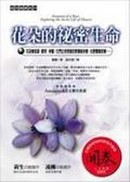 書花朵的祕密生命