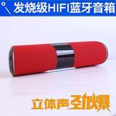 交換禮物 喇叭藍芽音箱便攜式小音箱戶外手機無線音響重低音炮FM收音機