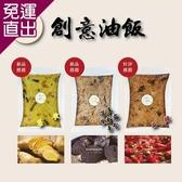 拾貳食品 創意油飯真空包(600g x10包) 4種口味可選擇【免運直出】
