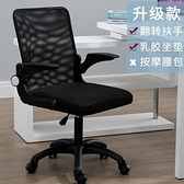 電腦椅 家用電腦椅辦公椅升降轉椅現代舒適久坐學生椅會議室休閒靠背椅子【快速出貨八折搶購】