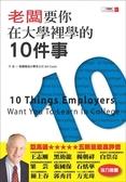 (二手書)老闆要你在大學裡學的10件事