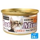 SEEDS 愛貓機能餐罐-鮪魚+牛肉85gx24罐(箱)【愛買】