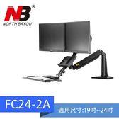 【NB】FC24-2A/19-24吋桌上型氣壓式雙液晶螢幕架《電競/辦公適用》