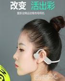 藍芽耳機 骨傳導藍芽耳機雙耳無線跑步運動掛脖式不入耳防水 百分百