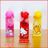 Hello Kitty 凱蒂貓 蛋黃哥 美樂蒂 正版 隨身風扇 小風扇 電池 軟質安全葉片 B14082