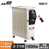 【Northern 北方】11葉片式恆溫電暖爐(NAE-11)