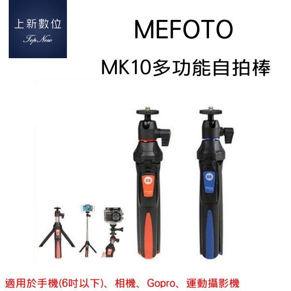 免運費《台南-上新》美孚 Mefoto MK-10 自拍棒 自拍桿 桌上型腳架 附藍芽遙控器+手機夾+GOPRO轉頭 MK10