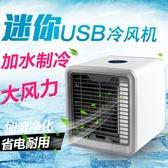 冷風機 USB迷你小空調扇便攜式桌面冷風扇辦公家用宿舍制冷扇小型冷風機 OB6897