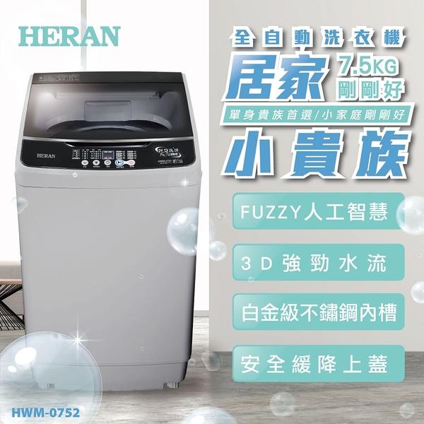 HERAN禾聯 7.5KG全自動洗衣機 HWM-0752 (NEW 居家小貴族)~含運不含拆箱定位