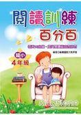 閱讀訓練百分百(國小4年級)