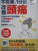 【書寶二手書T1/體育_OLW】不吃藥,1分鐘改善頭痛:吃藥也治不好的頭痛..._岩間良充