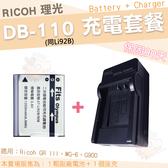 【套餐組合】 RICOH 充電套餐 理光 DB110 DB-110 副廠電池 充電器 鋰電池 座充 電池 GR III GR3 WG-6 WG6 G900