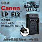 攝彩@超值USB充 隨身充電器 for Canon LP-E12 行動電源 戶外充 體積小 一年保固