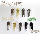 糊塗鞋匠 優質鞋材 N33 台灣製造 YKK拉鍊頭 外套 包包 鞋子 皮夾 DIY 維修 修理