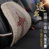 汽車腰靠車用靠背靠墊座椅腰托透氣支撐腰部腰枕辦公室護腰墊igo 青木鋪子