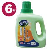 南僑 葡萄柚籽抗菌洗衣用肥皂液体 (1.2kg / 6瓶)【杏一】