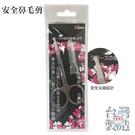台灣製造 安全鼻毛剪 一入 不鏽鋼剪【小紅帽美妝】