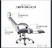 習格電腦椅家用網布椅子電競椅競技椅辦公游戲椅轉椅人體工學椅子igo『櫻花小屋』