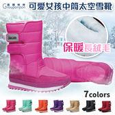 《團購棒棒》【可愛女孩中筒太空雪靴】7色 (36-40) 滑雪 防滑 馬卡龍 魔鬼氈 EVA橡膠 抓絨