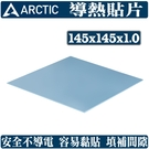 [地瓜球@] Arctic Thermal pad 導熱片 導熱貼片 導熱膠 145x145x1.0mm