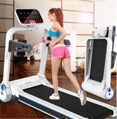 跑步機家用款迷妳超靜音室內折疊電動健身房運動器材igo220V 夏洛特