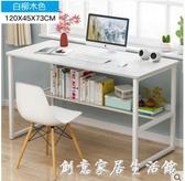 電腦桌簡易小桌子台式家用臥室實木色書桌簡約現代學生辦公寫字桌WD 創意家居生活館