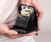 風琴卡片夾卡包男士多卡位皮套超薄大容量拉鏈錢包【奇趣小屋】