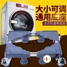 洗衣機底座托架通用移動萬向輪墊高支架子【君來佳選】