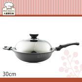 米雅可遠紅外線陶瓷鍋不沾小炒鍋30Dcm單把炒菜鍋-大廚師百貨