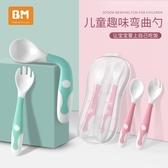 寶寶勺子學吃飯訓練兒童彎頭飯勺歪頭餐具嬰兒硅膠輔食軟勺可彎曲 限時85折