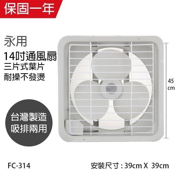 【南紡購物中心】【永用牌】MIT台灣製造14吋耐用馬達吸排風扇FC-314