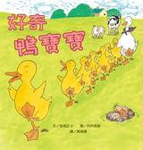 好奇鴨寶寶 ABP017 小魯圖書 (購潮8)