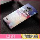 3D浮雕彩繪 LG G4 手機殼 立體浮雕 F500 H815T 防摔 全包 軟殼 保護套 卡通 塗鴉 包邊 手機套│麥麥3C