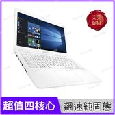 華碩 ASUS L402NA 白 240G SSD全固態特仕版【N3450/14吋/四核心/超值文書機/Win10/Buy3c奇展】
