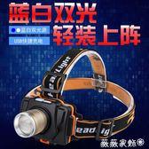 頭燈 天火戶外夜釣燈藍白雙光源強光高亮USB多功能充電頭戴式LED頭燈 薇薇家飾