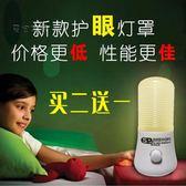 小夜燈床頭燈小夜燈插電 寶寶燈床頭燈帶開關喂奶燈嬰兒護眼燈插座插電 【免運直出八折】