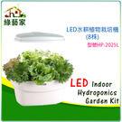 【綠藝家】LED水耕植物栽培機(8株)型號HP-2025L(新年特惠活動)