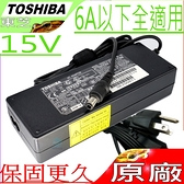TOSHIBA 75W 充電器(原廠)-東芝 變壓器- 15V,5A,API4AD20,PA3049U,PA3080U PA3083E,PA3282U,PA3283E