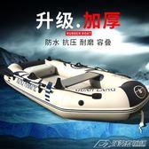 橡皮艇 皮劃艇加厚充氣船快艇氣墊船救生艇沖鋒舟漂流釣魚船igo  潮流前線
