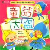 【雙11搶優惠】童話大盜