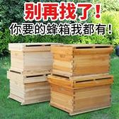 蜂大哥蜜蜂箱養蜂工具中蜂蜂箱專用全套標準十框煮蠟杉木平箱蜂巢 ATF 雙12購物節